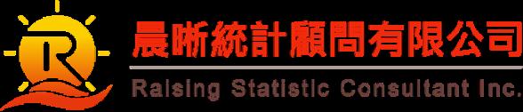 晨晰統計顧問有限公司
